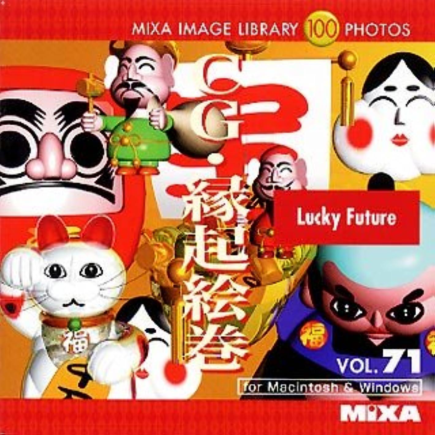 MIXA IMAGE LIBRARY Vol.71 CG?縁起絵巻