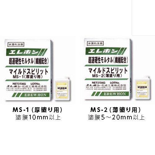 無収縮ポリマーセメントモルタル マイルドスピリット MS-1(厚塗り用) 粉体25kg+樹脂1kg