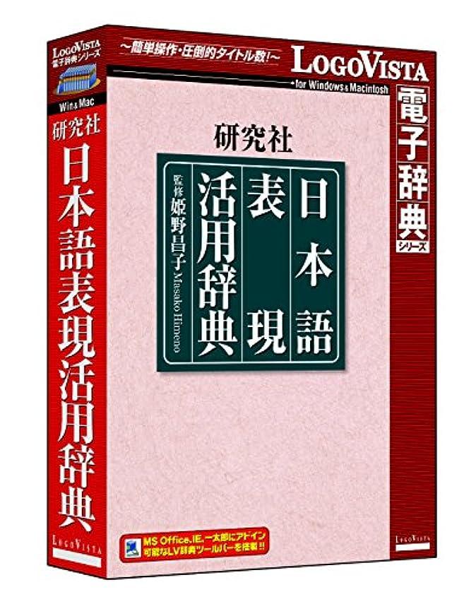 きつく仲良し大使研究社 日本語表現活用辞典