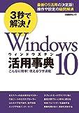 3秒で解決! Windows10活用事典(日経BPムック)