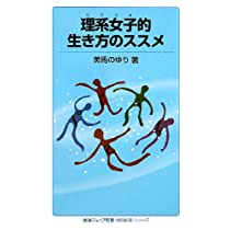 理系女子的生き方のススメ (岩波ジュニア新書 〈知の航海〉シリーズ)
