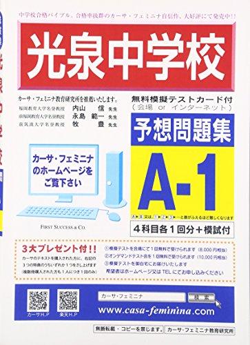 光泉中学校【滋賀県】 予想問題集A1