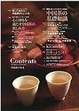 中国茶の基本 (エイムック 2276) 画像