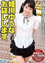 姫川ゆうな お貸しします。 [DVD]