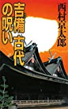 吉備 古代の呪い (C・NOVELS)