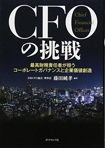 CFOの挑戦―――最高財務責任者が担うコーポレートガバナンスと企業価値創造