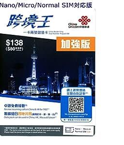 中国携帯電話USIMカード(跨境王 Cross-Border King 加強版)3Gデータ通信&音声通話OK