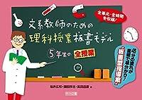 文系教師のための理科授業板書モデル 5年生の全授業 全単元・全時間を収録!