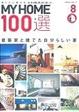 MY HOME 100選 vol.8―建てたい家がきっと見つかる! 建築家と建てた自分らしい家 (別冊新しい住まいの設計…