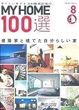 MY HOME 100選 vol.8―建てたい家がきっと見つかる! 建築家と建てた自分らしい家 (別冊新しい住まいの設計 177) 画像