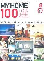 MY HOME 100選 vol.8―建てたい家がきっと見つかる! 建築家と建てた自分らしい家 (別冊新しい住まいの設計 177)