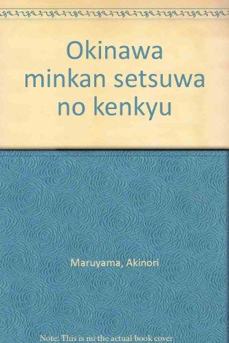沖縄民間説話の研究