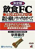 [オーディオブックCD] 飲食FC設立・成功ノウハウのすべて (<CD>)