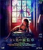 女と男の観覧車 Blu-ray[Blu-ray/ブルーレイ]