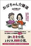 「おばちゃん介護道  独身・還暦作家、91歳母を看る」販売ページヘ