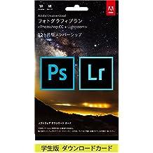 Adobe Creative Cloud フォトグラフィプラン(Photoshop+Lightroom) 2017年版|学生・教職員個人版 |12か月版