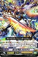 """ヴァンガードG 「The Blaster """"Aichi Sendou""""」 G-LD03/005 猛火の双剣 バロミデス【ノーマル仕様】"""