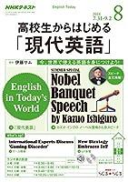 NHKラジオ高校生からはじめる「現代英語」 2018年 08 月号 [雑誌]