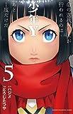 少年Y 5 (少年チャンピオン・コミックス)