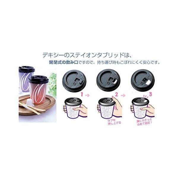 日本デキシー 業務用リッド(蓋) 77Φステイ...の紹介画像3
