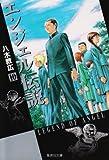 エンジェル伝説 10 (集英社文庫―コミック版)