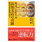 キリンビール高知支店の奇跡 勝利の法則は現場で拾え! (講談社+α新書)