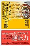 「キリンビール高知支店の奇跡 勝利の法則は現場で拾え!」田村 潤