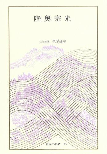 日本の名著 (35) 陸奥宗光(中公バックス)