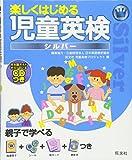 楽しくはじめる児童英検シルバー 英検 Jr.対応 (旺文社英検書)