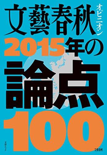 文藝春秋オピニオン 2015年の論点100の詳細を見る