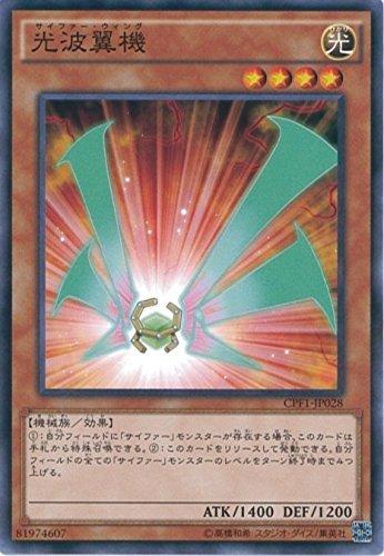 遊戯王カード CPF1-JP028 光波翼機 ノーマル 遊戯王アーク・ファイブ [閃光の決闘者編]