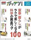NHKガッテン!  「家事」「暮らし」がラクで楽しくなる科学の黄金ワザ100 (生活シリーズ)