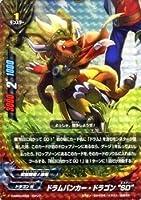 """バディファイト ドラムバンカー・ドラゴン""""SD""""(ガチレア)/バディオールスターズ(BF-H-EB04)/シングルカード"""