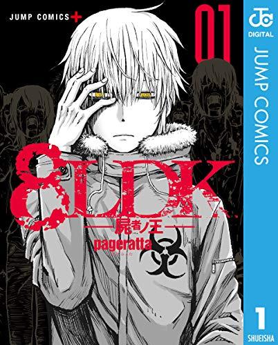 8LDK (屍者ノ王) 1
