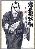 鬼平犯科帳 41 (SPコミックス)