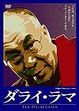 ダライ・ラマ(THE DALAI LAMA) [DVD]