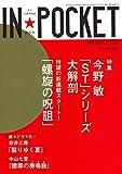 IN★POCKET 2015年 1月号