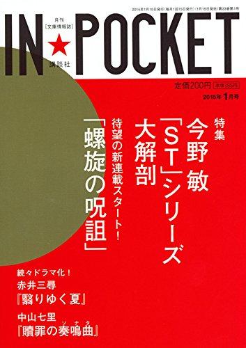 IN★POCKET 2015年 1月号の詳細を見る