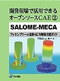 開発現場で活用できるオープンソースCAE/2/SALOME-MECA [アッセンブリーの変形・応力解析実践ガイド]