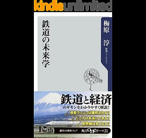 "ɉ""道の未来学 ȧ'川oneテーマ21 Æ¢…原 Æ·³ ɉ""道 Kindleストア Amazon"