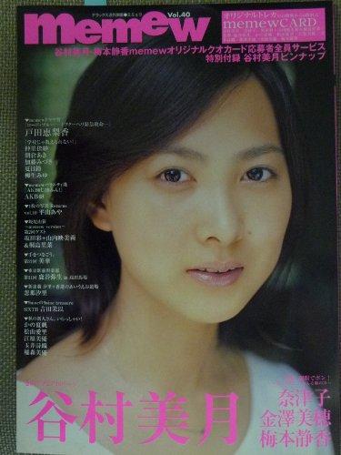 Memew vol.40 巻頭・谷村美月 (デラックス近代映画)