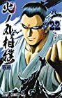 火ノ丸相撲 第22巻