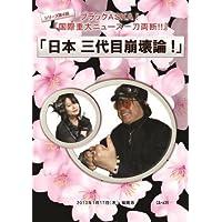 『ブラックASKA!国際重大ニュース一刀両断!!』シリーズ第4回 「日本 三代目崩壊論!」