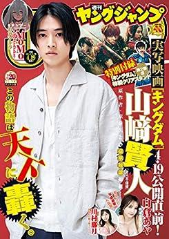 [雑誌] 週刊ヤングジャンプ 2019年20号 [Weekly Young Jump 2019-20]