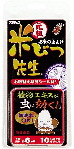 アラミック 元祖米びつ先生(6か月用) 日本製 お米の虫よけ...