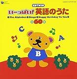 CDツイン いーっぱい! 英語のうた 全60曲 by 日本コロムビア