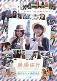 姫姫旅行 蒼井そら×麻美ゆま パリ編[DVD]