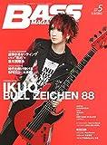 BASS MAGAZINE (ベース マガジン) 2018年 5月号 [雑誌] リットーミュージック