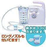 新鋭工業 スマイルキュート KS-500 医療用鼻水吸引器