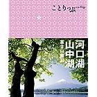 ことりっぷ 河口湖・山中湖 富士山・勝沼 (旅行ガイド)